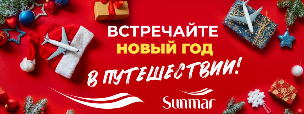 Новогодние туры 2021 Sunmar